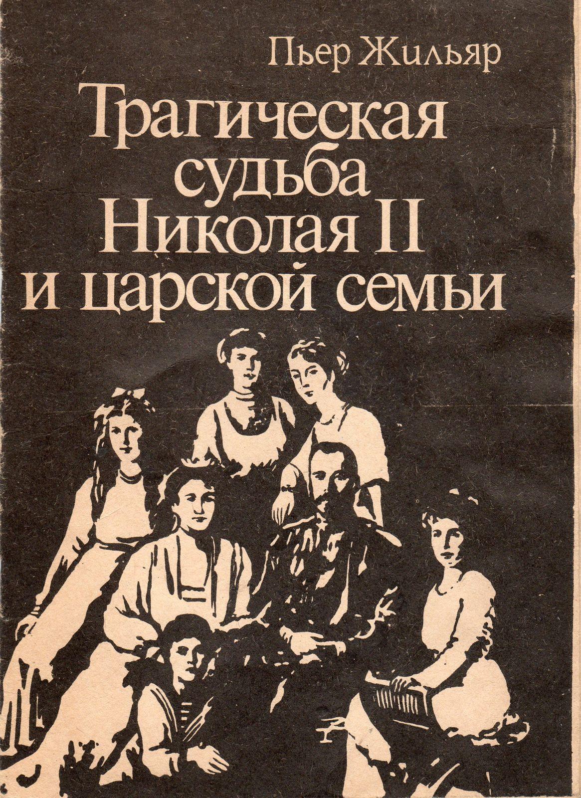 Публикуем ссылку на сайт, где представлена необыкновенная подборка фотографий царя-мученика николая и его семьи